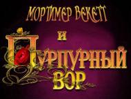 Мортимер Бекетт и Пурпурный Вор