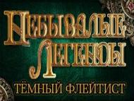 Прохождение игры Небывалые легенды. Темный флейтист