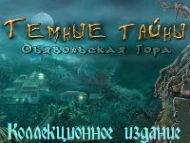 Прохождение игры Темные тайны: Дьявольская гора