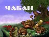Прохождение игры Чабан (Shaban Walkthrough)