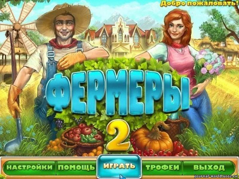 Скачать Farm Tribe 2 / Фермеры 2 (2012/RUS) бесплатно.